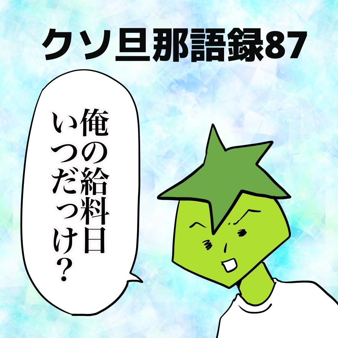 f:id:kaco-matsu:20191021141217j:plain