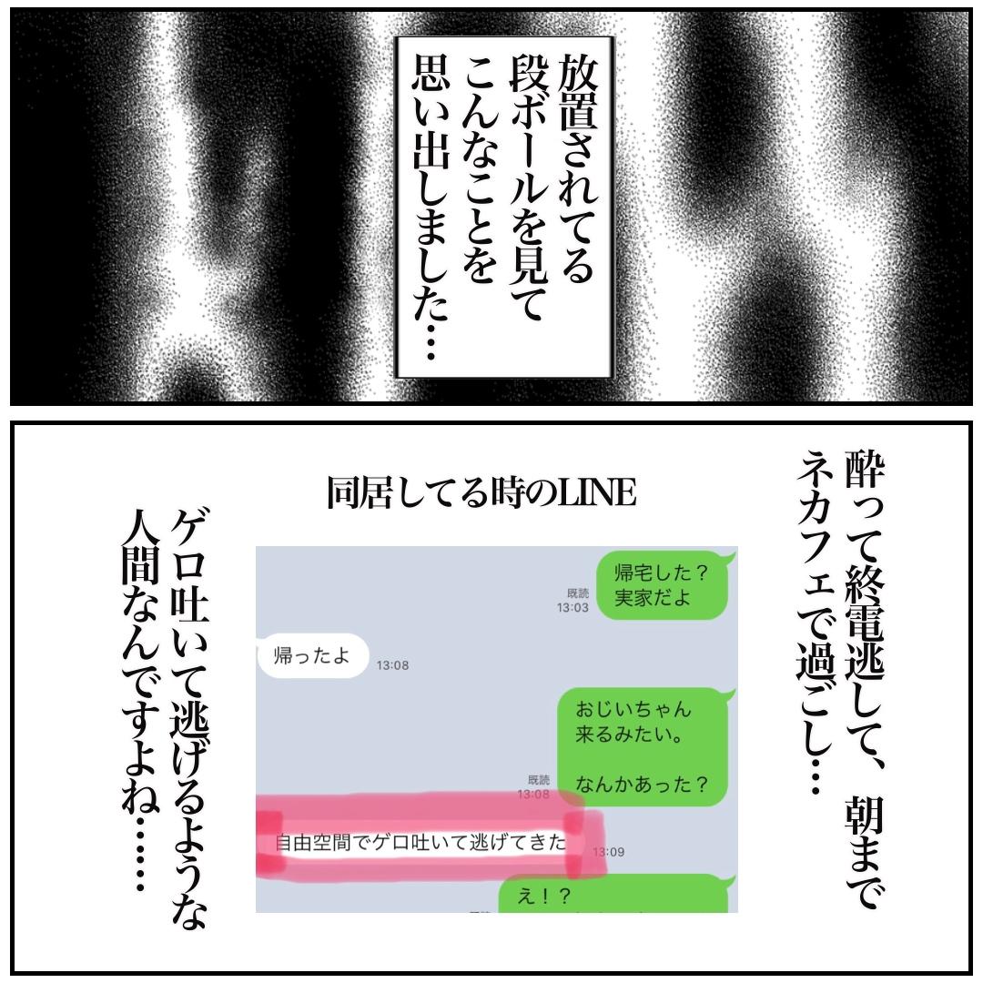 f:id:kaco-matsu:20200113215623j:plain