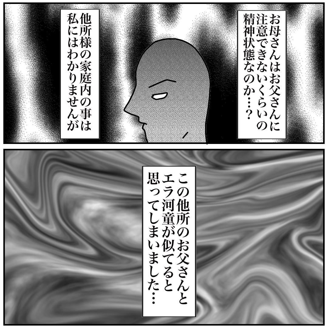 f:id:kaco-matsu:20200217125657j:plain