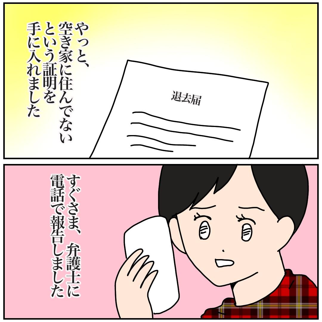 f:id:kaco-matsu:20200304005409j:plain