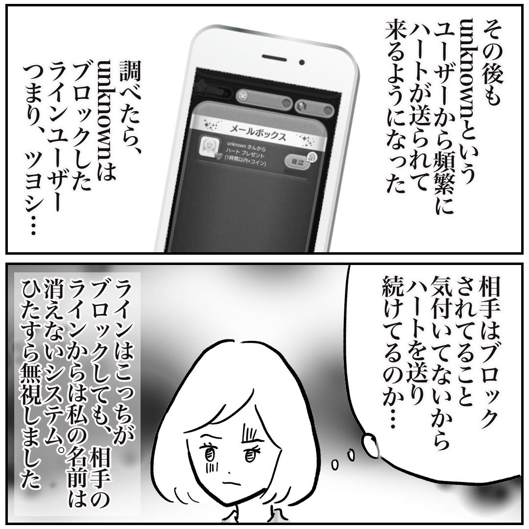 f:id:kaco-matsu:20200726114811j:plain