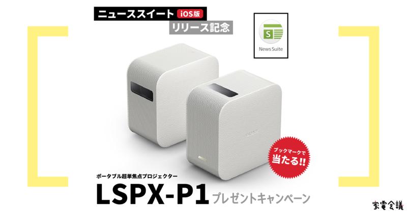 kadenkaigi_newssuite_ios_release_campaign