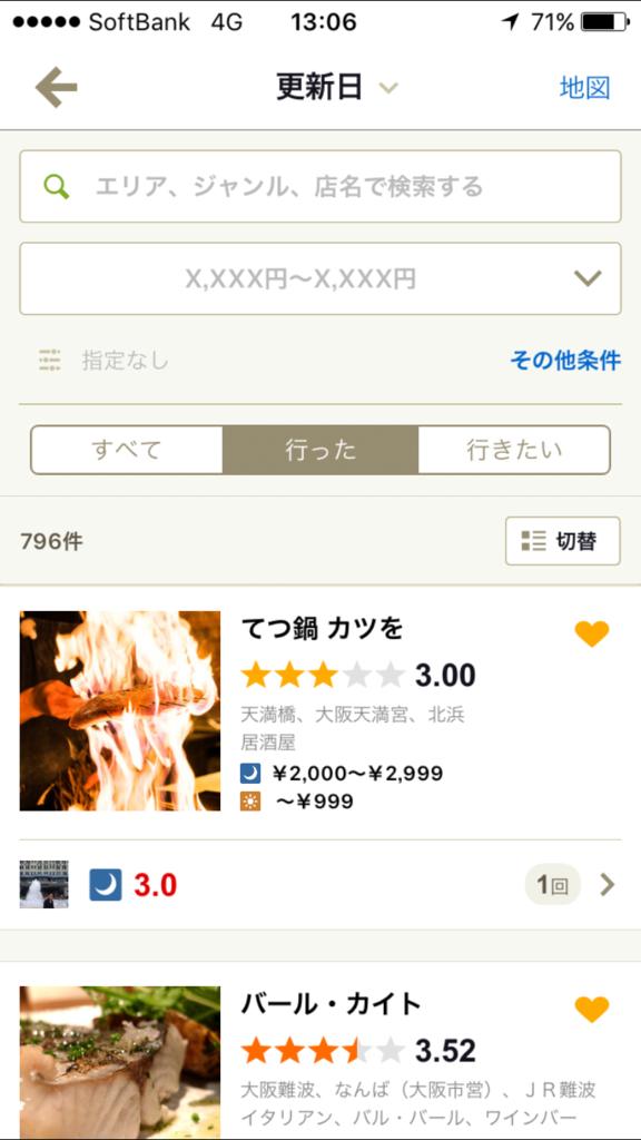 f:id:kadhinaru:20170717173536p:plain