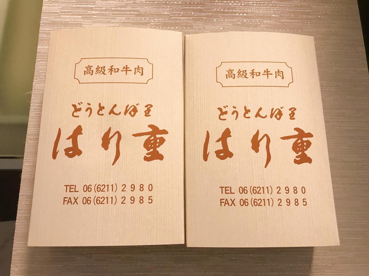 f:id:kadhinaru:20200722203057j:plain