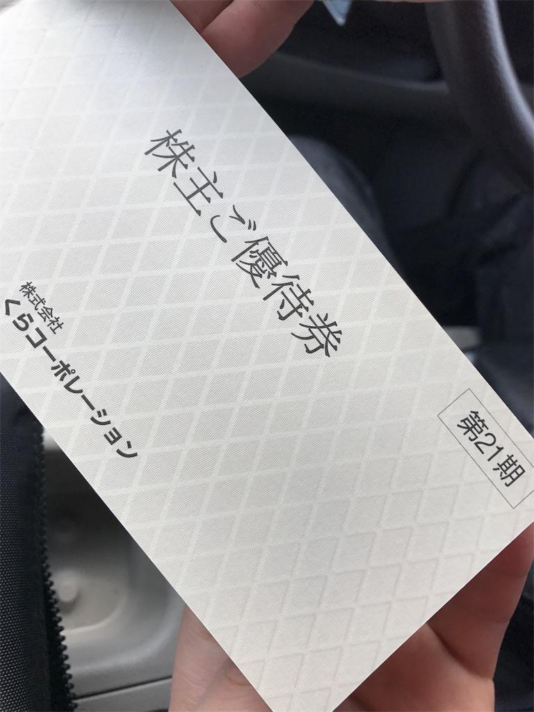 f:id:kadode-yuutai:20170304181943j:image