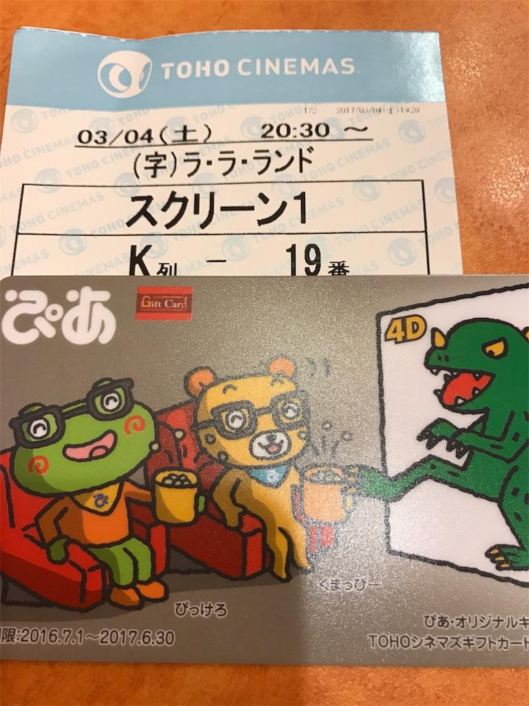 f:id:kadode-yuutai:20170304195028j:image