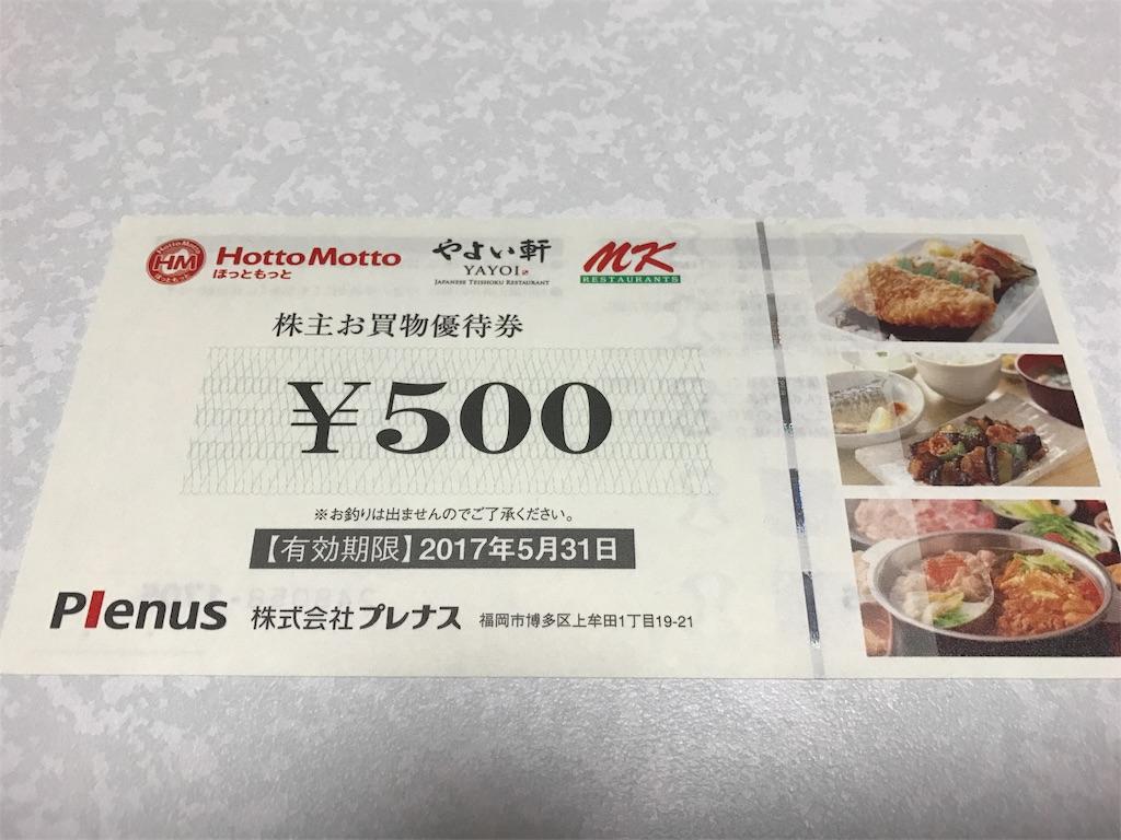 f:id:kadode-yuutai:20170305202352j:image