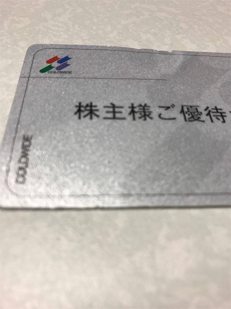 f:id:kadode-yuutai:20170308204043j:image