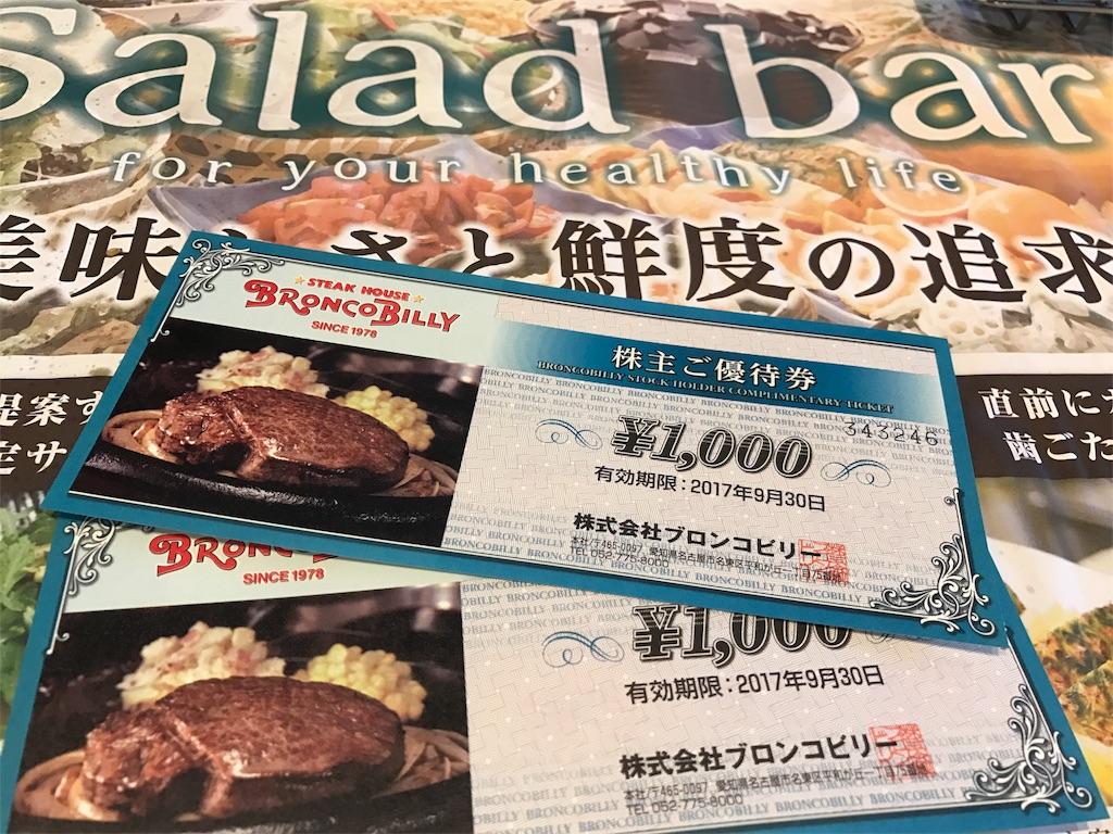 f:id:kadode-yuutai:20170311193105j:image