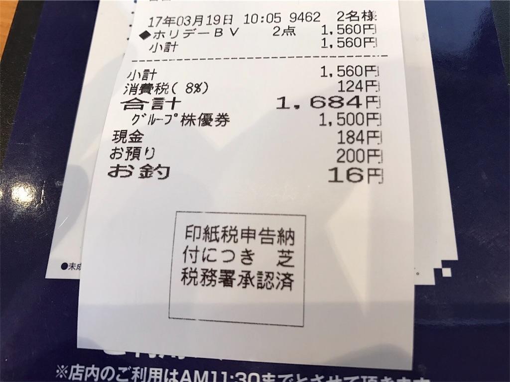 f:id:kadode-yuutai:20170319111040j:image