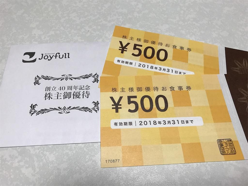 f:id:kadode-yuutai:20170325142939j:image