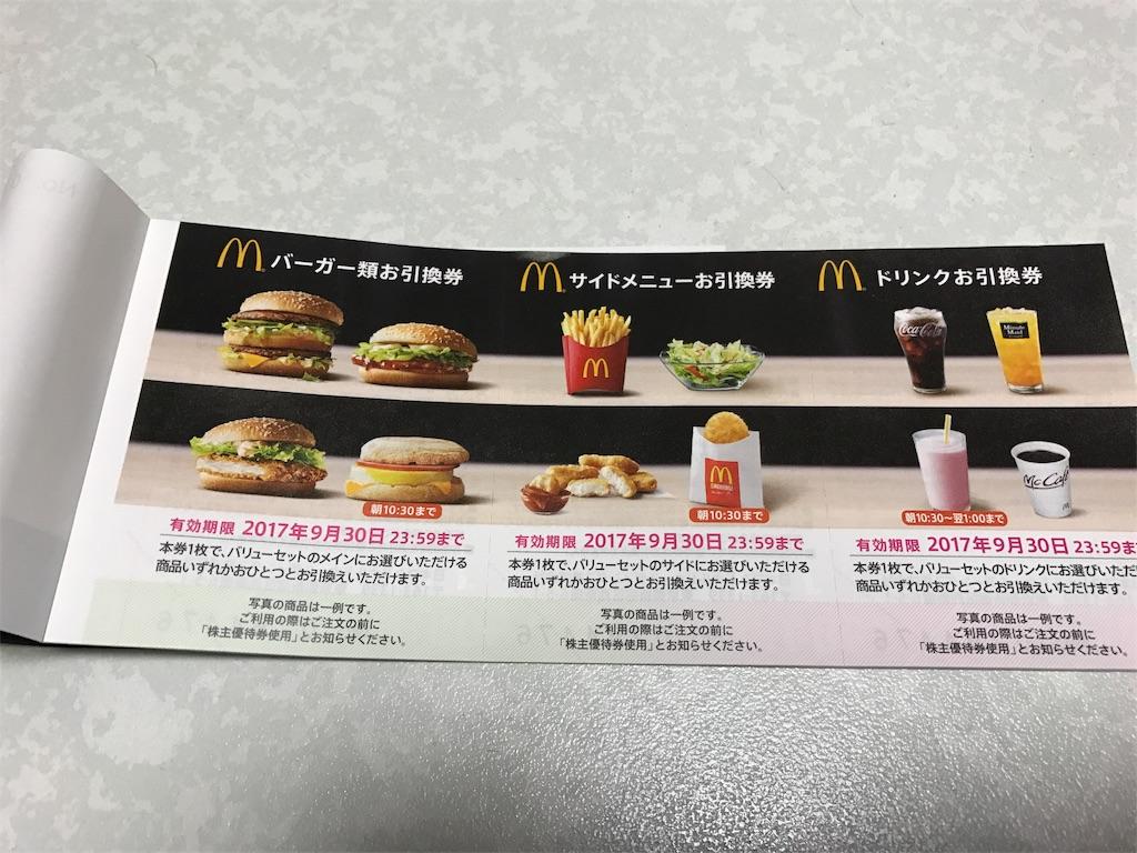 f:id:kadode-yuutai:20170327214159j:image