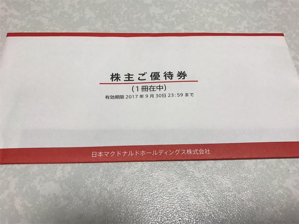 f:id:kadode-yuutai:20170327214212j:image
