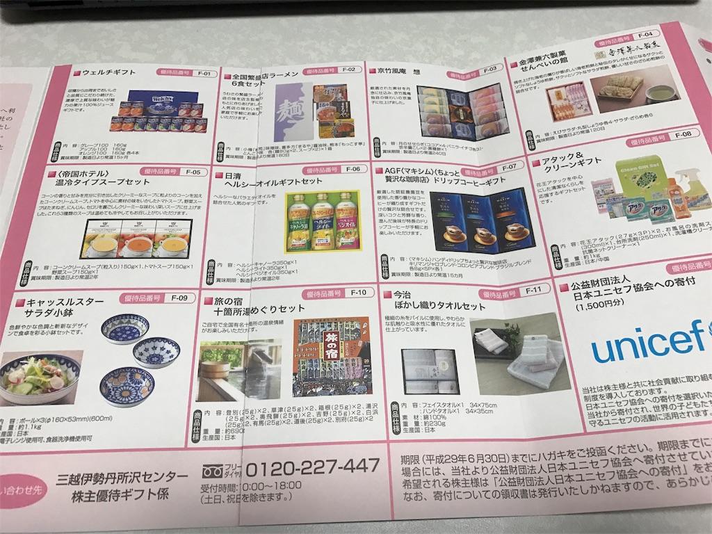 f:id:kadode-yuutai:20170401205358j:image