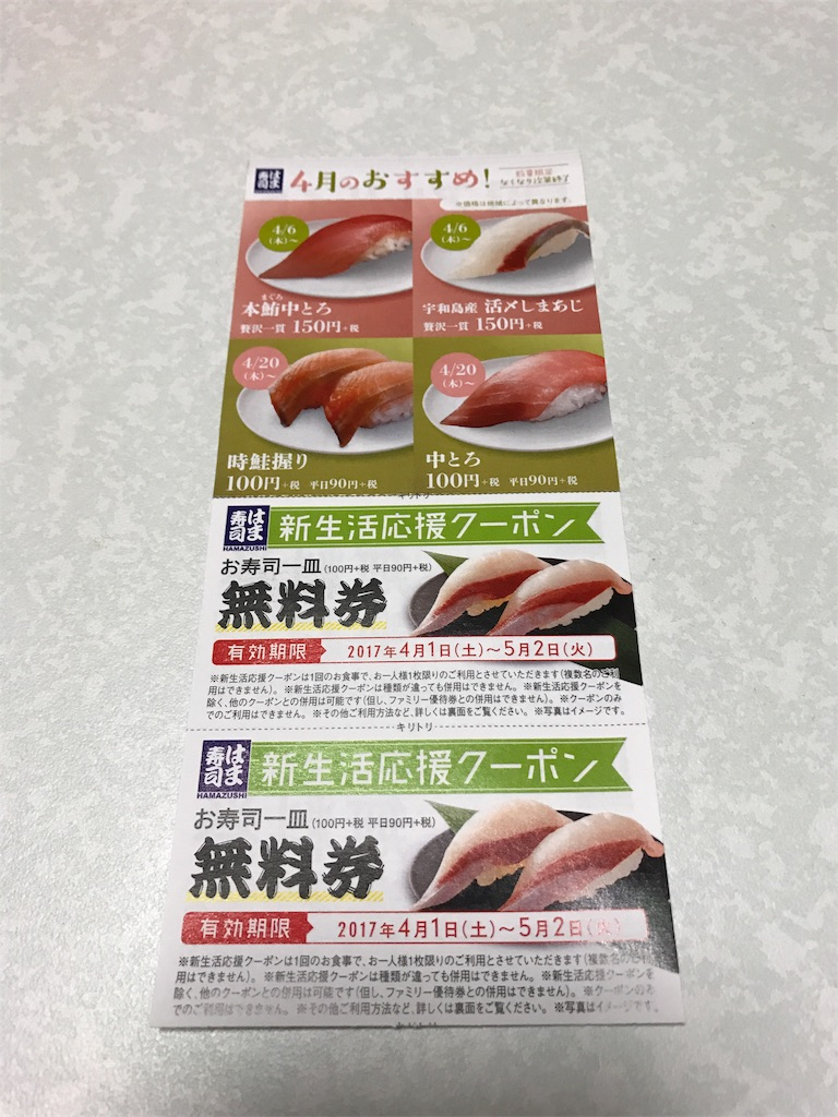 f:id:kadode-yuutai:20170409195919j:image