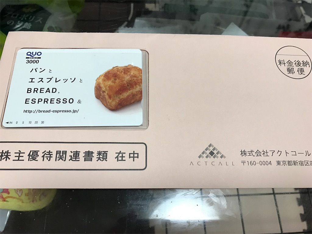 f:id:kadode-yuutai:20170424195550j:image