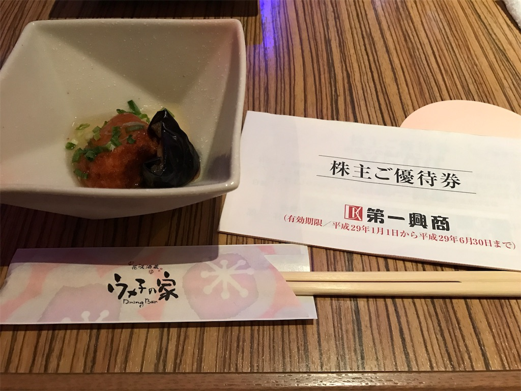 f:id:kadode-yuutai:20170611165906j:image