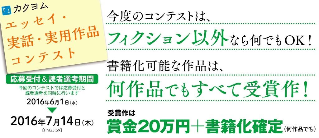 カクヨム - エッセイ・実話・実用作品コンテスト