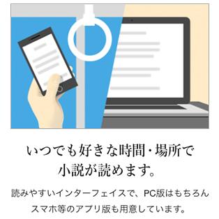 カクヨムの読書機能説明画像