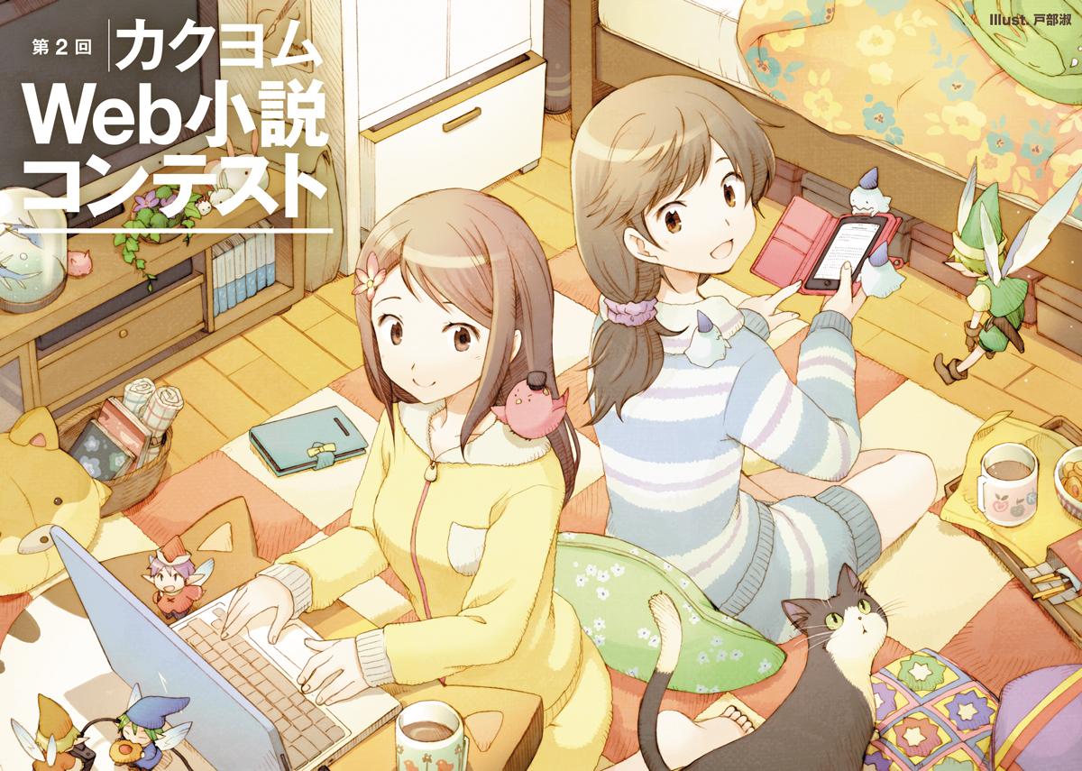 KADOKAWAがあなたの作品に大注目する第2回カクヨムWeb小説コンテスト