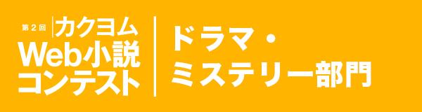 ドラマ・ミステリー部門