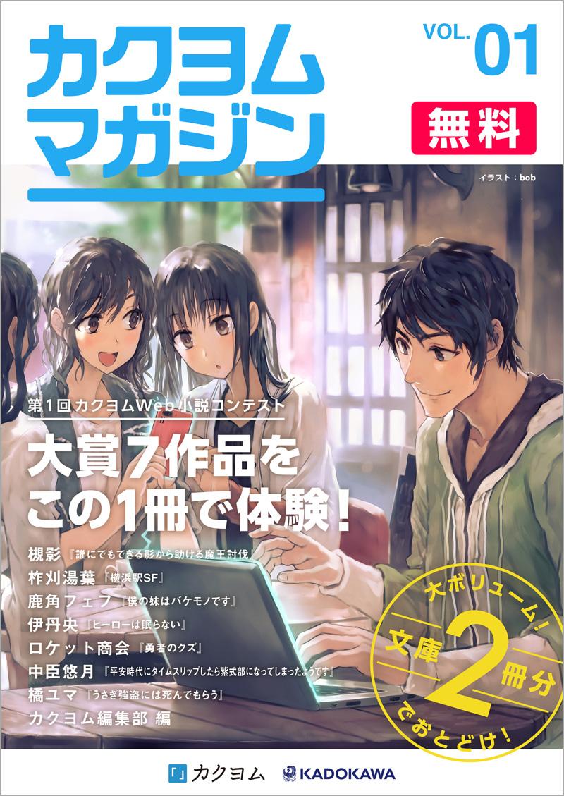カクヨムマガジン vol.1