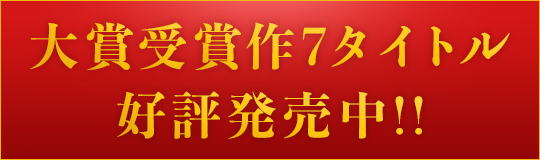 第1回カクヨムWeb小説コンテスト受賞作発売記念特設サイト