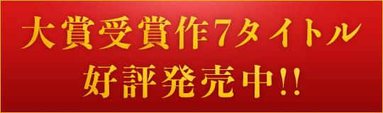 web小説サイト「カクヨム」発  恋愛小説&ファンタジー小説がいよいよ書籍化!
