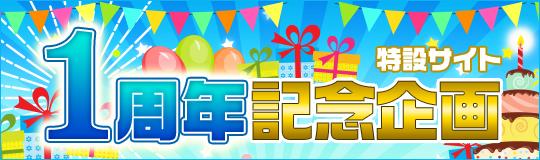 カクヨム1周年記念企画特設サイト