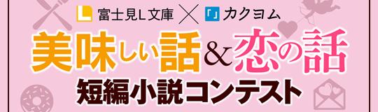 富士見L文庫×カクヨム 美味しい話&恋の話 短編小説コンテスト