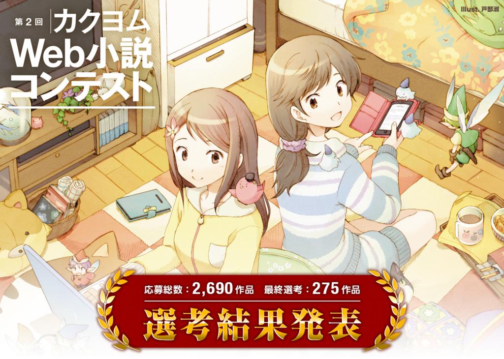 応募総数2,690作品の頂点! 第2回カクヨムWeb小説コンテスト 結果発表