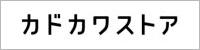 f:id:kadokawa-toko:20170925191316j:plain