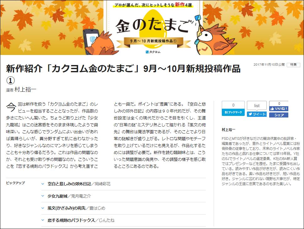 f:id:kadokawa-toko:20171110175825j:plain
