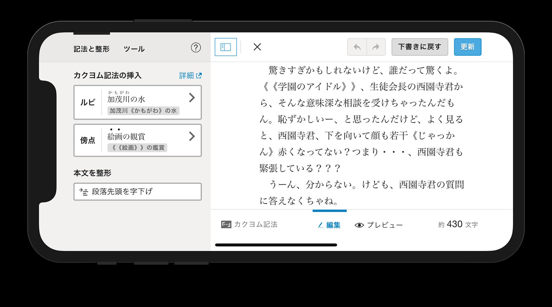iPhone Xでのエピソード編集画面表示