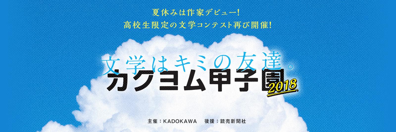 f:id:kadokawa-toko:20180516124645j:plain