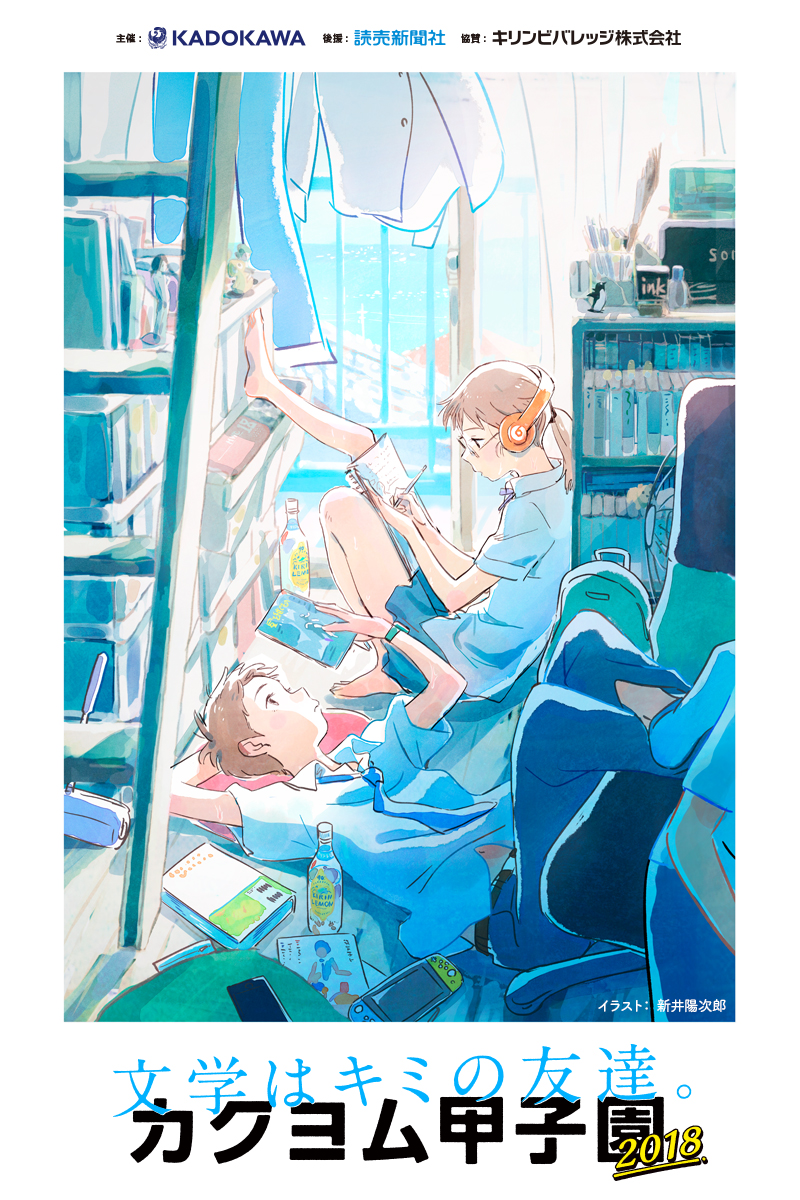 f:id:kadokawa-toko:20180607194645j:plain