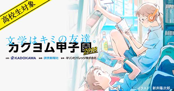 f:id:kadokawa-toko:20180608123215j:plain