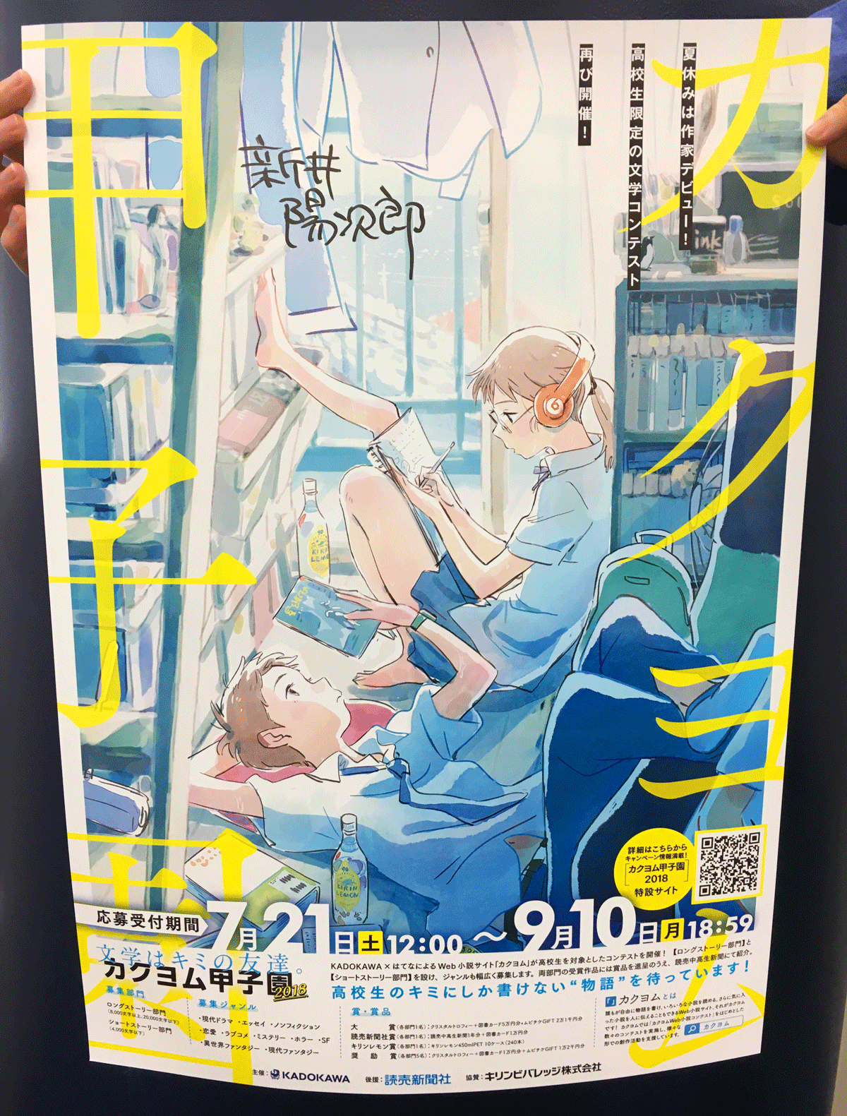 f:id:kadokawa-toko:20180720141843p:plain