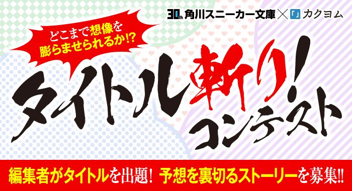 f:id:kadokawa-toko:20180727122108j:plain