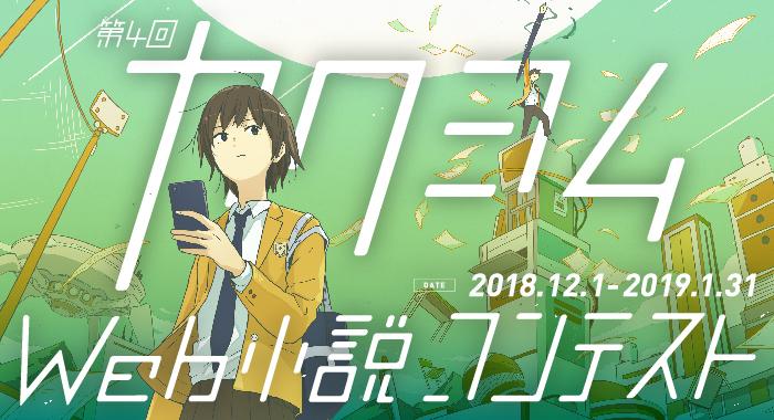 カクヨムWeb小説コンテスト
