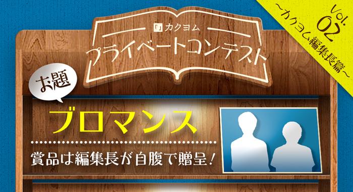 カクヨムプライベートコンテスト Vol.02
