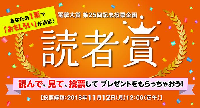 電撃大賞読者賞