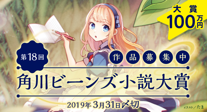f:id:kadokawa-toko:20181031151615j:plain