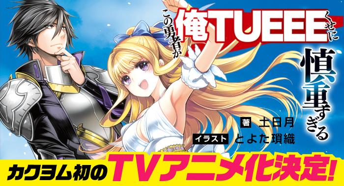 『この勇者が俺TUEEEくせに慎重すぎる』TVアニメ化決定!