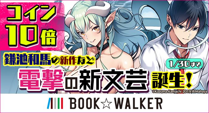 「電撃の新文芸」発売キャンペーンがBOOK☆WALKERでスタート!