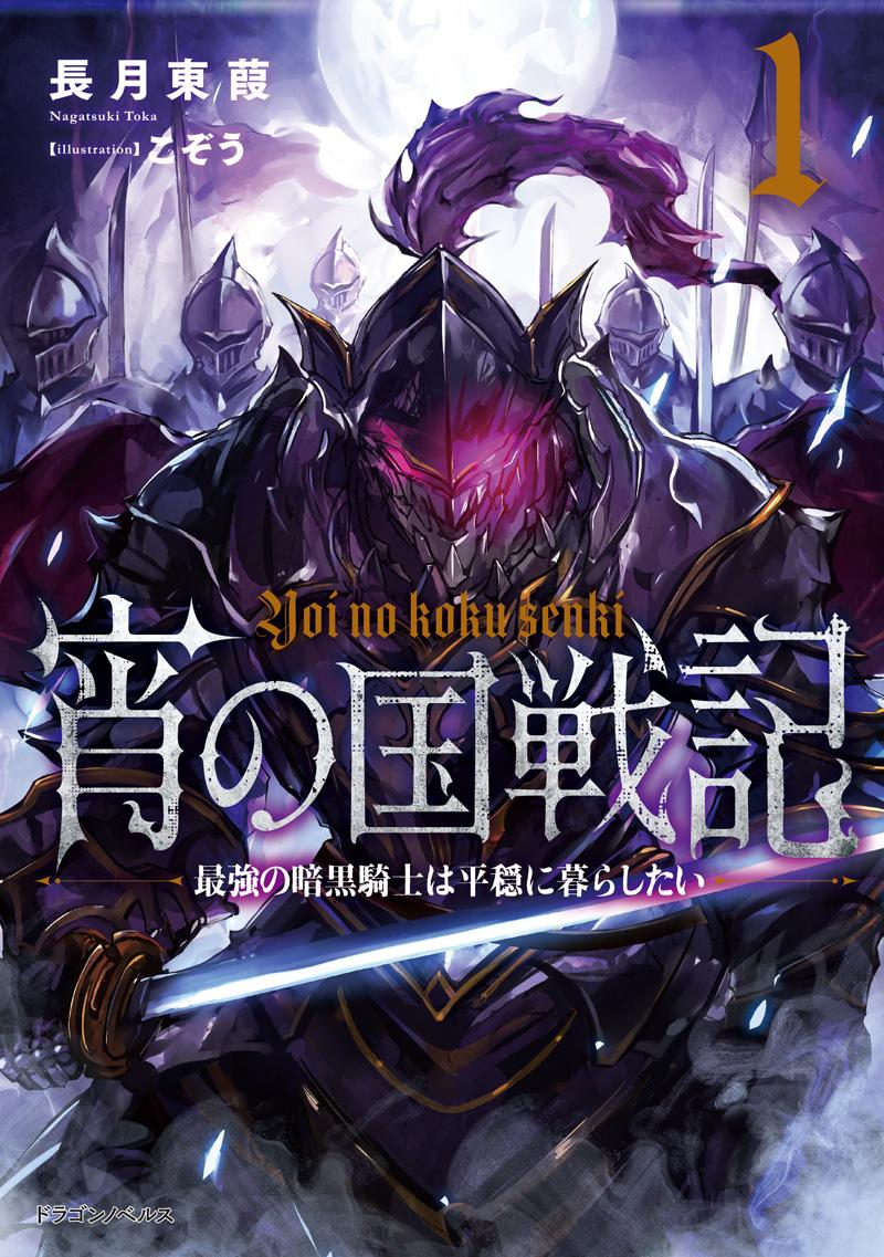 宵の国戦記 1 最強の暗黒騎士は平穏に暮らしたい