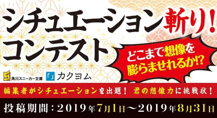 f:id:kadokawa-toko:20190628102037j:plain