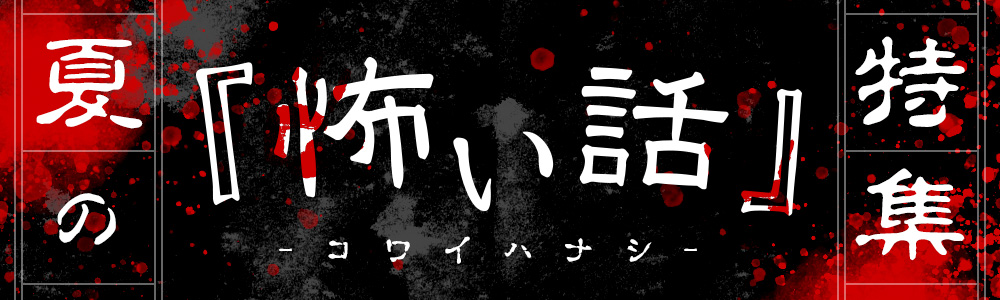 怖い 話 テレビ 2019