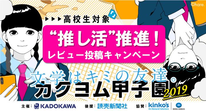 f:id:kadokawa-toko:20190814135827j:plain