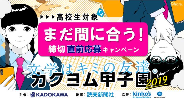 f:id:kadokawa-toko:20190828162331j:plain